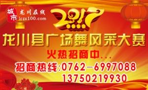 2017年龙川县广场舞风采大赛正在火热招商中