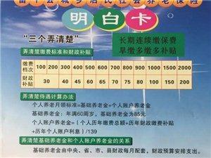 居保办窗口@全县享受城乡居民养老保险待遇的群众