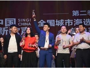 第二季《中国新歌声》新疆赛区前三出炉――6月8日将赴全国海选总决赛