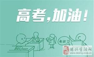高考�e�o�� 天公��作美