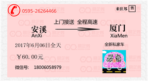 安溪到厦门私家车包车电话:18006058979(小何)
