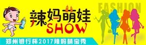 郑州银行杯2017辣妈萌宝Show