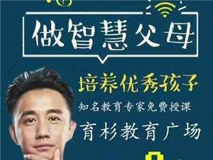 临泉育杉教育广场6月10号盛大开业啦!!!