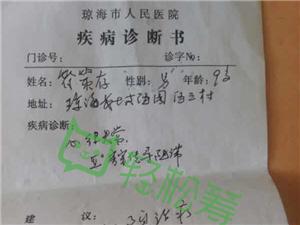 【爱心转发】琼海长坡9岁生命的延续等待大家的帮助!!!