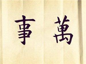 高考/江南翠竹