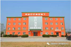 贵阳县电商创业培训班招生