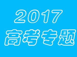 美高梅官网2017高考现场