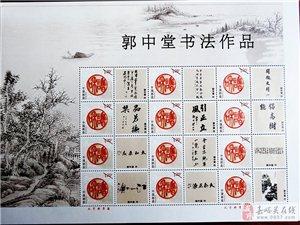 一帶一路紀念郵票冊隆重發行——-郭中堂