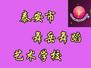 泰安舞岳舞蹈艺术学校