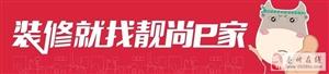 靓尚e家—— O2O一站式整体家居服务平台