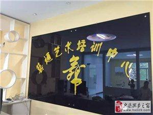 户县最权威的一家艺术培训机构~~�通艺术培训中心