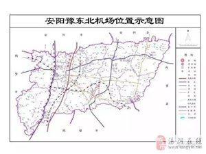 汤阴瓦岗豫东北机场项目公示:占地2490亩