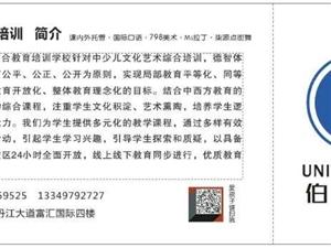 伯联培训教育强势入驻丹江,伯联培训教育专注7-18岁课内外教育