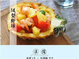 最适合夏天了的水果炒菜 看着就好吃……