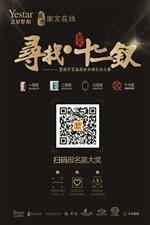 """南京在线2017年度Yestar""""寻找最美十二钗""""大赛,万元超值大奖!"""
