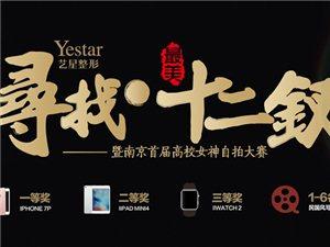 """2017年度Yestar""""寻找最美十二钗""""大赛"""