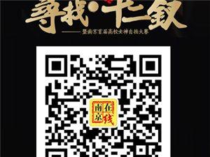 """注册送28元体验金在线2017年度Yestar""""寻找最美十二钗""""大赛正式启动"""