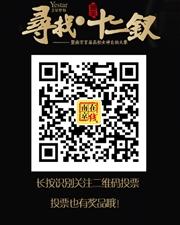"""南京在线2017年度Yestar""""寻找最美十二钗""""大赛正式启动"""