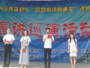 文化下乡,麦粮抢收,陕州西李村乡岳庄村民喜获双丰收!