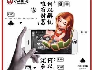 腾讯开发手机棋牌游戏招代理 零投入 零风险 月入过万