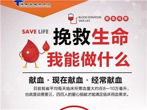 无偿献血,6月14日让我们相约琼海宝真商业广场