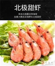 自从吃了这款北极甜虾,对其他虾都不想将就!!
