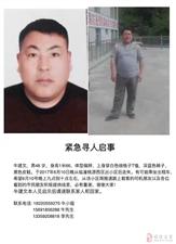 紧急寻人启事 牛建文男48 岁身高1米66体型偏胖