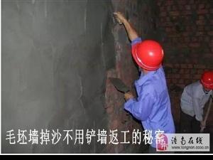 毛坯房水泥墙用手一划就掉灰,沙灰墙面掉沙子返工不铲墙行吗