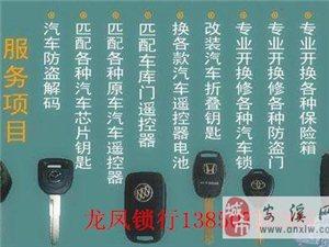 安溪开锁换锁/安溪开锁电话/汽车钥匙/遥控复制
