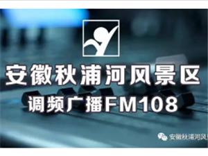 安徽秋浦河景�^�{�l�V播�_通啦!!!
