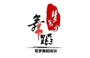 筑梦舞蹈培训中心