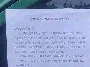 """潍坊市出租车""""罢工""""――不能竞争将优胜劣汰"""