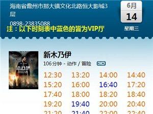 【电影排期】6月14日排期  看电影,来恒大!