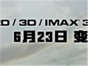 搞大了!《变形金刚5》预售那么多场~ 速速购票