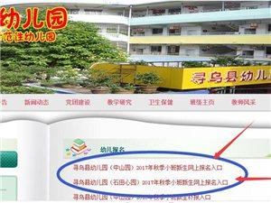 寻乌县幼儿园2017年秋季新生网上报名通告,定于6月14日晚上7:40开始,额满为止!