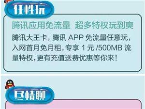 【腾讯大王卡】每月19元,玩腾讯应用流量全免!