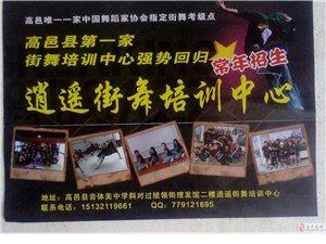 高邑县第一家街舞培训中心强势回归,常年招生――逍遥街舞艺术培训中心