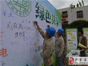 """国网会东县供电公司:低碳日开展""""电能替代""""宣传活动"""