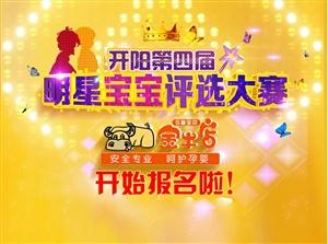 """开阳县第四届金牛杯""""明星宝宝""""网络评选大赛投票开始啦"""