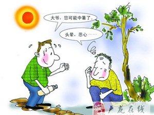 夏季预防中暑的4个小常识