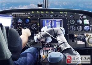 机器人开飞机 这样的飞机你敢坐吗?