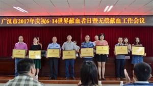 四川新闻网――广汉市召开2017年庆祝世界献血者日暨无偿献血工作会
