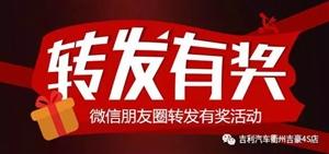 6.25衢州吉豪江山吉远盛大开业 八店联动 买到就是赚到!小余汽贸