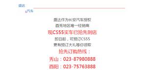 父爱如山,CS55实车到店接受预订,尊享预订大礼!