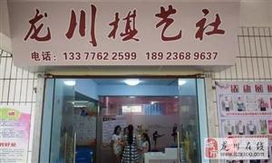 好消息:龙川棋艺社围棋、中国象棋暑假班正式开招啦~