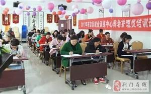 【福寿居】免费养老护理员培训班开班在即!