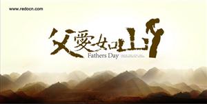 父爱如山丨2017年父亲节专题