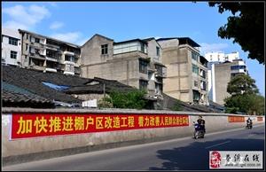 【苍溪】滨江路上棚户区加快推进改造工程【图】