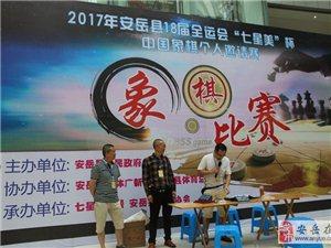 """2017年安岳县18届全运会 """"七星美""""杯中国象棋个人邀请赛圆满落幕"""