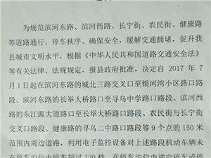 注意!7月1日起寻乌这9个地方违规停车将被罚款!